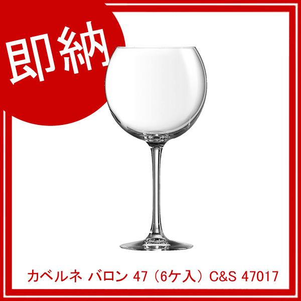 【まとめ買い10個セット品】 【即納】 カベルネ バロン 47 (6ケ入) C&S 47017 【厨房館】