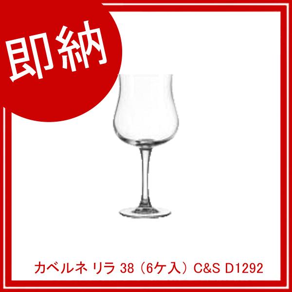 【まとめ買い10個セット品】 【即納】 カベルネ リラ 38 (6ケ入) C&S D1292 【厨房館】