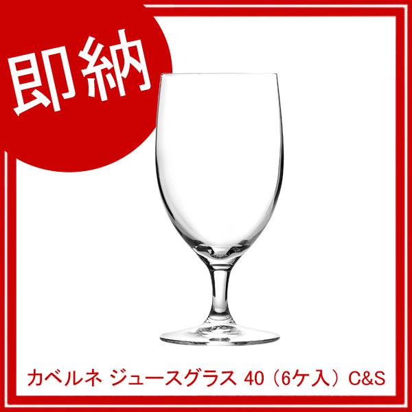 【まとめ買い10個セット品】 【即納】 カベルネ ジュースグラス 40 (6ケ入) C&S G3573 【厨房館】