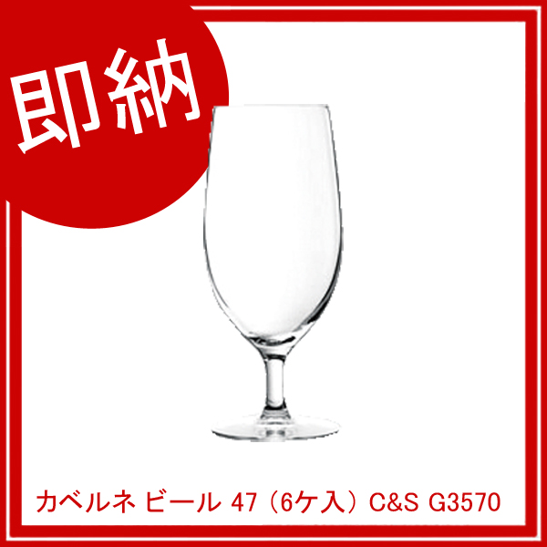 【まとめ買い10個セット品】 【即納】 カベルネ ビール 47 (6ケ入) C&S G3570 【厨房館】