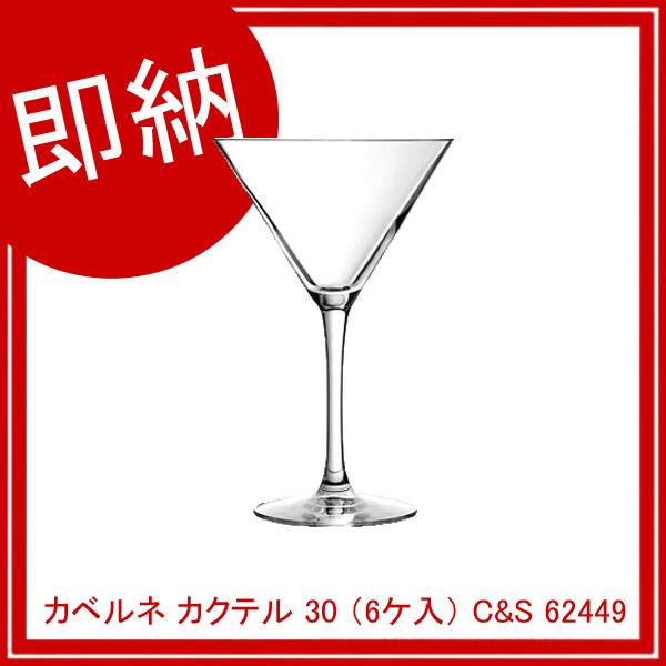 【まとめ買い10個セット品】 【即納】 カベルネ カクテル 30 (6ケ入) C&S 62449 【厨房館】