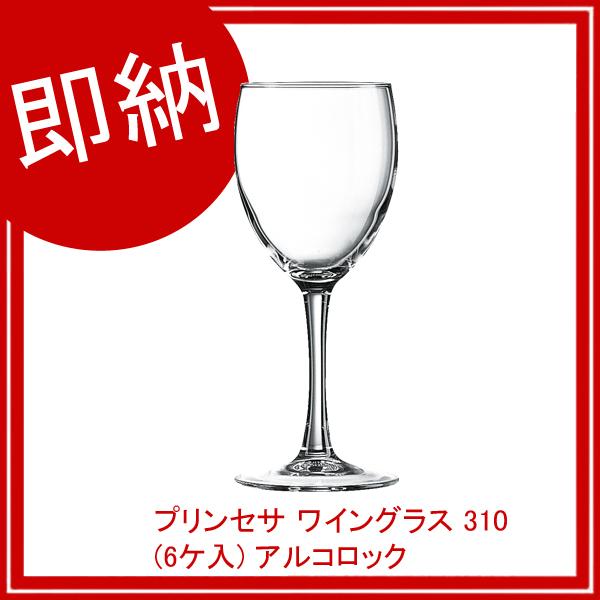 【まとめ買い10個セット品】 【即納】 プリンセサ ワイングラス 310 (6ケ入) アルコロック G6237 (C)/J4157 (F) 【厨房館】