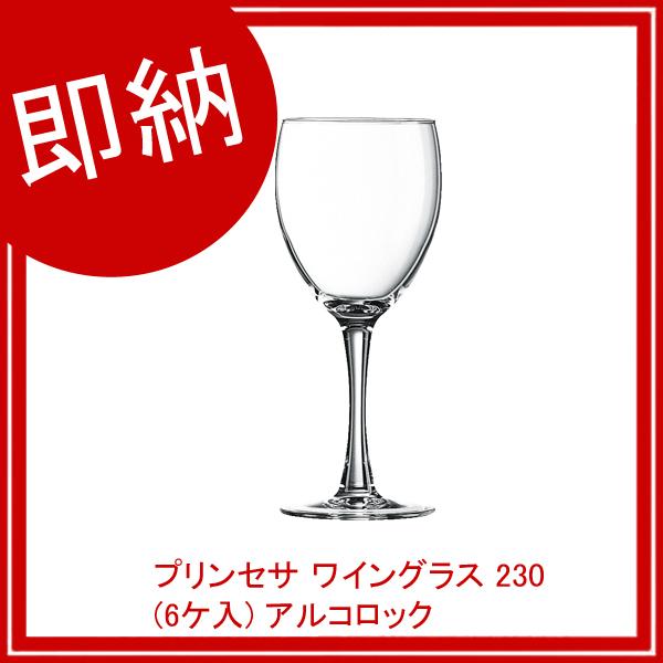 【まとめ買い10個セット品】 【即納】 プリンセサ ワイングラス 230 (6ケ入) アルコロック G3649 (C)/J4159(F)/25565 【厨房館】