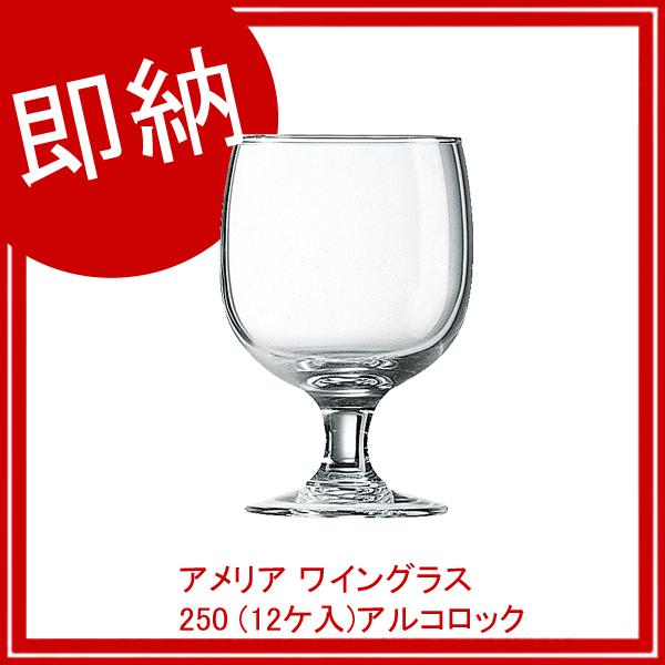 【まとめ買い10個セット品】 【即納】 アメリア ワイングラス 250 (12ケ入) アルコロック E3562 (F) 【厨房館】
