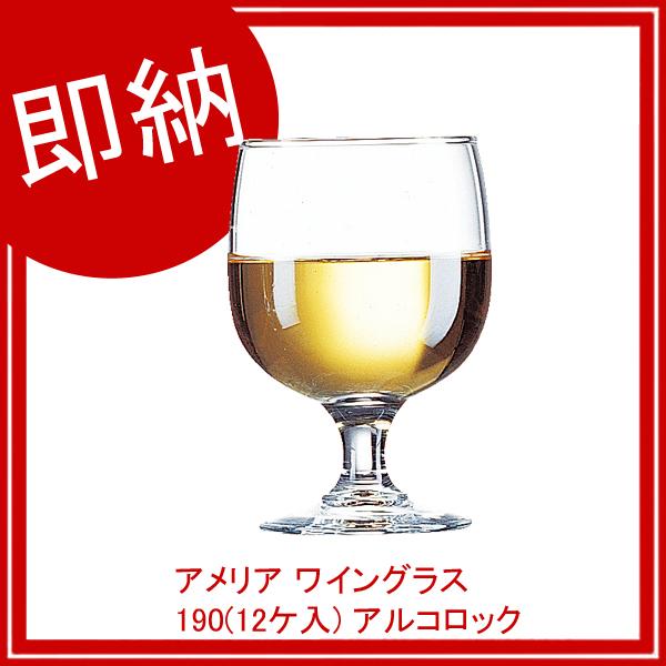【まとめ買い10個セット品】 【即納】 アメリア ワイングラス 190 (12ケ入) アルコロック E3559 (F) 【厨房館】