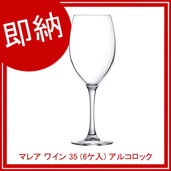 【まとめ買い10個セット品】 【即納】 マレア ワイン 35 (6ケ入) アルコロック E5402 【厨房館】
