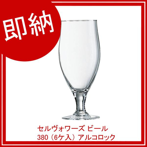 【まとめ買い10個セット品】 【即納】 セルヴォワーズ ビール 380 (6ケ入) アルコロック 07132(F) 【厨房館】