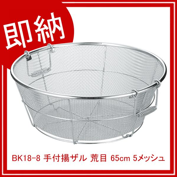 【即納】 BK18-8 手付揚ザル 荒目 65cm 5メッシュ 【厨房館】