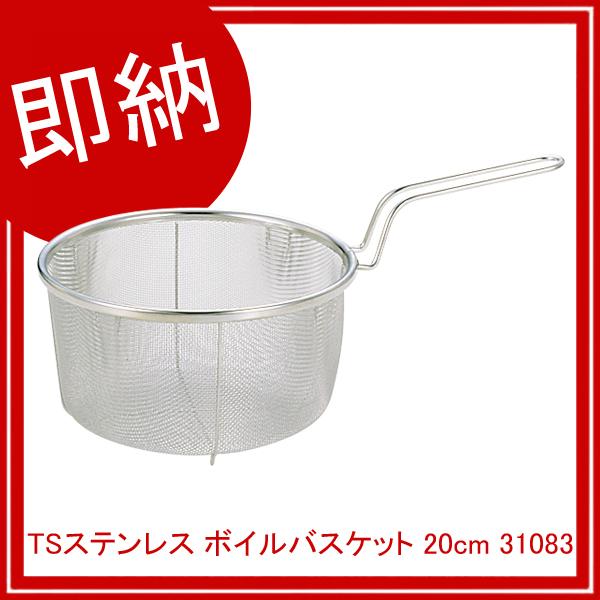 【まとめ買い10個セット品】 【即納】 TSステンレス ボイルバスケット 20cm 31083 (16メッシュ) 【厨房館】