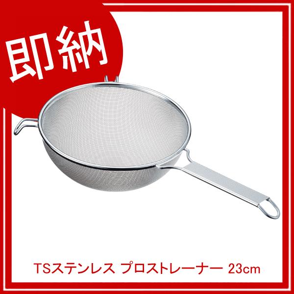 【まとめ買い10個セット品】 【即納】 TSステンレス プロストレーナー 23cm 10009 (16メッシュ) 【厨房館】