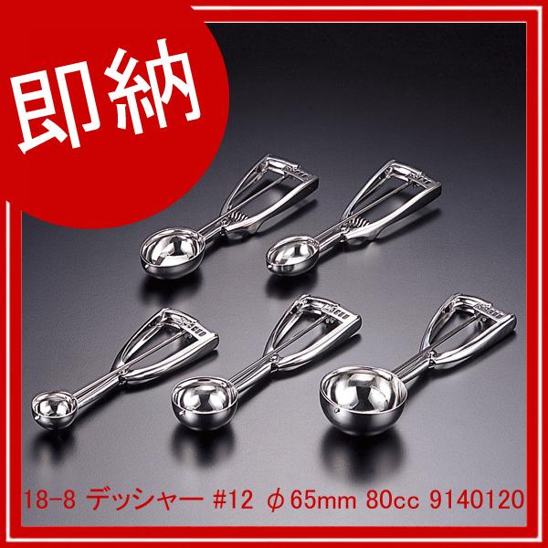 【まとめ買い10個セット品】 【即納】 18-8 デッシャー #12 φ65mm 80cc 9140120 【厨房館】