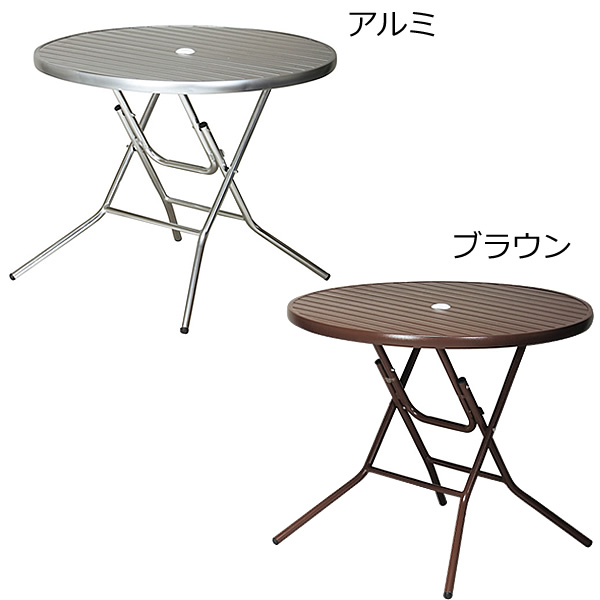アルミフォールディングテーブル〔アルミ〕 AL-F90RT〔AL〕【 テーブル 食堂用テーブル センターテーブル 】【 メーカー直送/後払い決済不可 】