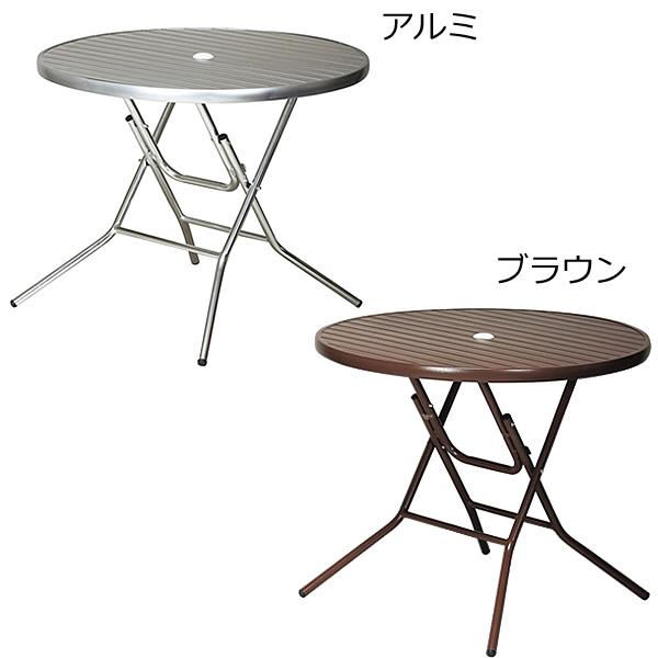 アルミフォールディングテーブル〔ブラウン〕 AL-F90RT〔BR〕【 テーブル 食堂用テーブル センターテーブル 】【 メーカー直送/後払い決済不可 】
