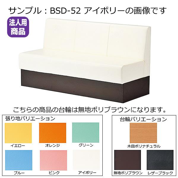 ボックスソファ〔ピンク〕 BSD-52〔PK〕【 椅子 洋風 ソファ 1人掛けソファ 】【受注生産品】【 メーカー直送/後払い決済不可 】