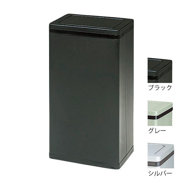 ダストボックス〔ブラック〕 DB-2〔BK〕【 ゴミ箱 角型 】【受注生産品】【 メーカー直送/後払い決済不可 】