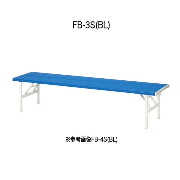 バネ脚折り畳みカラーベンチ〔ブルー〕 FB-3S〔BL〕【 椅子 洋風 カフェチェア 】【 メーカー直送/後払い決済不可 】