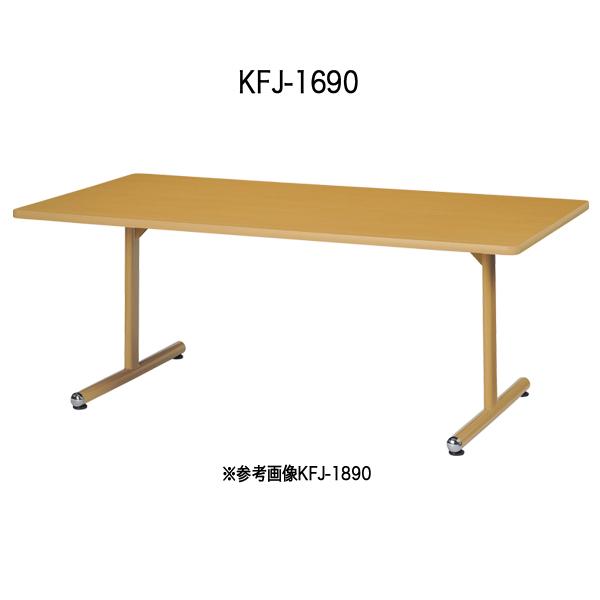 T脚テーブル〔ナチュラル〕 KFJ-1690【 テーブル 食堂用テーブル テーブル 応接 会議 ロビー 】【受注生産品】【 メーカー直送/後払い決済不可 】