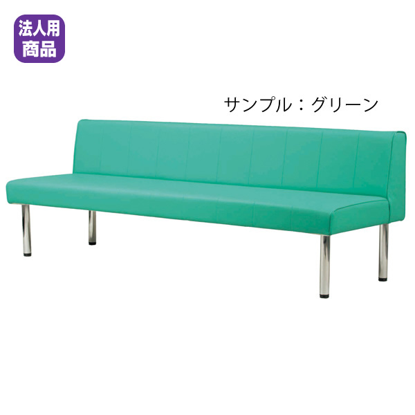 ロビーチェア〔ライトグリーン〕 KLS-1800〔LG〕【 椅子 洋風 オフィスチェア ベンチ 】【受注生産品】【 メーカー直送/後払い決済不可 】