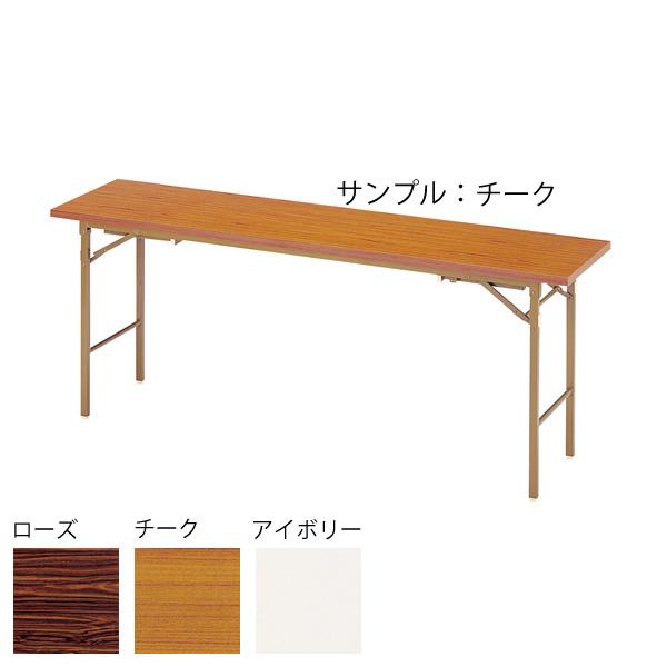 折畳み会議テーブル〔座卓兼用〕〔アイボリー〕 KTZ-1845〔IV〕【 ミーティングテーブル テーブル 応接 会議 ロビー 折りたたみ式 】【受注生産品】【 メーカー直送/後払い決済不可 】