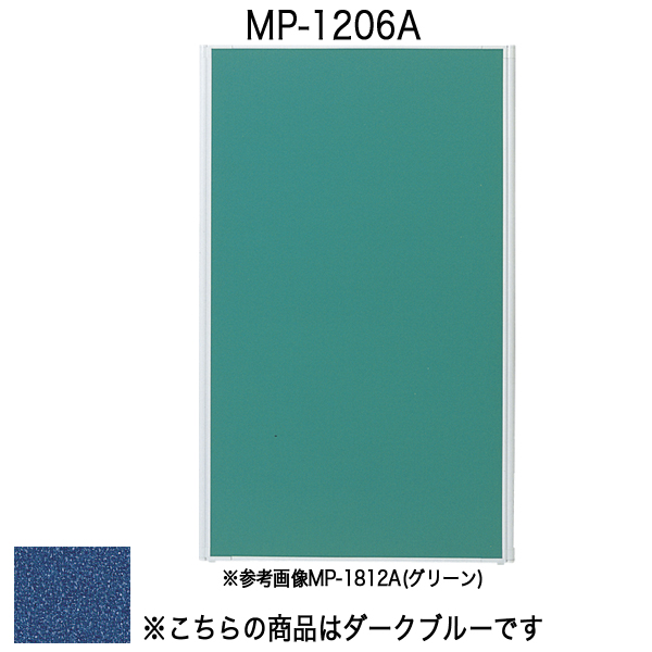 パネルA〔全面布〕〔ダークブルー〕 MP-1206A〔ダークブルー〕【 パーティション ロープ パネル 】【受注生産品】【 メーカー直送/後払い決済不可 】