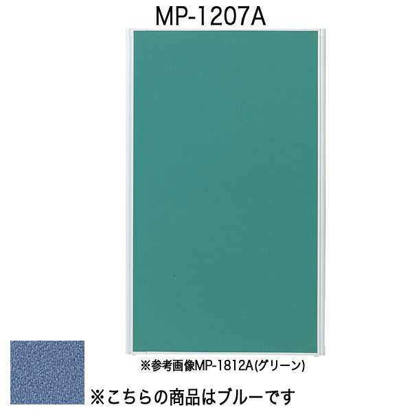 パネルA〔全面布〕〔ブルー〕 MP-1207A〔ブルー〕【 パーティション ロープ パネル 】【受注生産品】【メーカー直送品/代引決済不可】