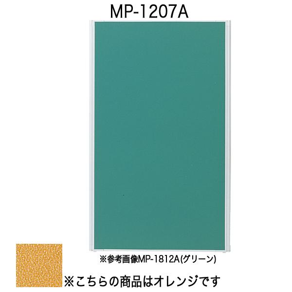 パネルA〔全面布〕〔オレンジ〕 MP-1207A〔オレンジ〕【 パーティション ロープ パネル 】【受注生産品】【 メーカー直送/後払い決済不可 】