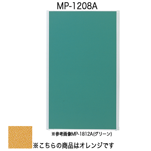 パネルA〔全面布〕〔オレンジ〕 MP-1208A〔オレンジ〕【 パーティション ロープ パネル 】【受注生産品】【 メーカー直送/後払い決済不可 】