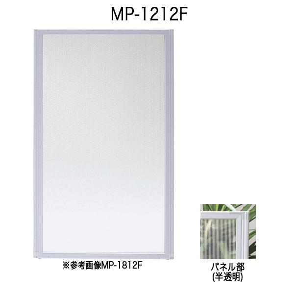 パネルF〔全面半透明〕 MP-1212F【 パーティション ロープ パネル 】【受注生産品】【 メーカー直送/後払い決済不可 】