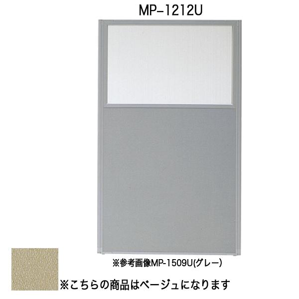 パネルU〔上部半透明〕〔ベージュ〕 MP-1212U〔ベージュ〕【 パーティション ロープ パネル 】【受注生産品】【 メーカー直送/後払い決済不可 】