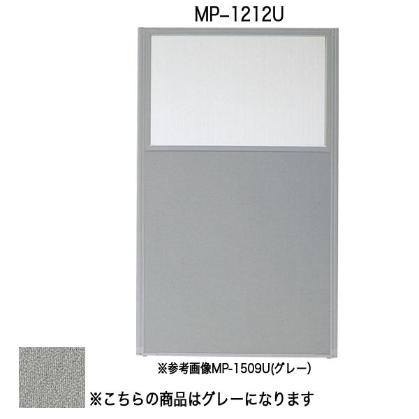 パネルU〔上部半透明〕〔グレー〕 MP-1212U〔グレー〕【 パーティション ロープ パネル 】【受注生産品】【 メーカー直送/後払い決済不可 】