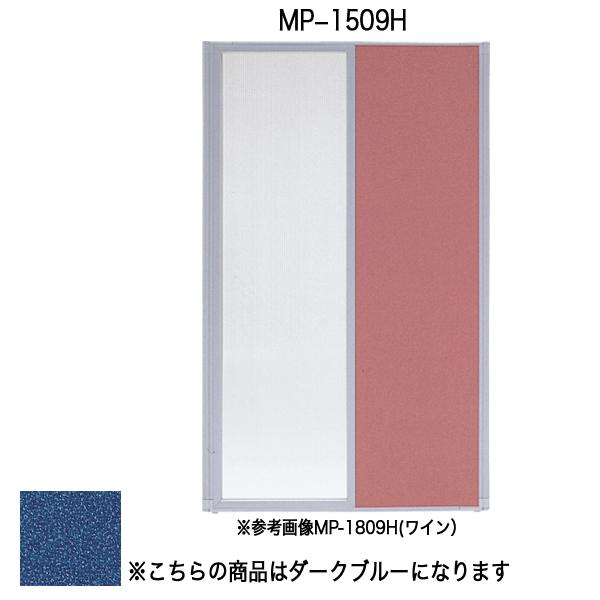 パネルH〔縦半透明〕〔ダークブルー〕 MP-1509H〔ダークブルー〕【 パーティション ロープ パネル 】【受注生産品】【 メーカー直送/後払い決済不可 】