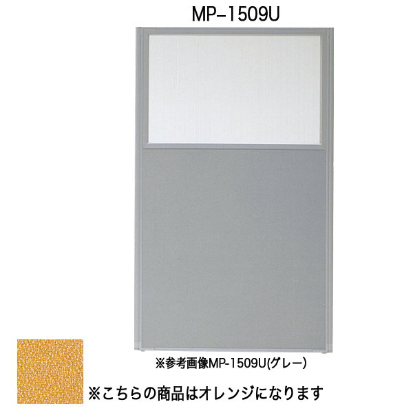 パネルU〔上部半透明〕〔オレンジ〕 MP-1509U〔オレンジ〕【 パーティション ロープ パネル 】【受注生産品】【 メーカー直送/後払い決済不可 】