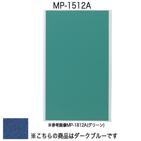 パネルA〔全面布〕〔ダークブルー〕 MP-1512A〔ダークブルー〕【 パーティション ロープ パネル 】【受注生産品】【 メーカー直送/後払い決済不可 】