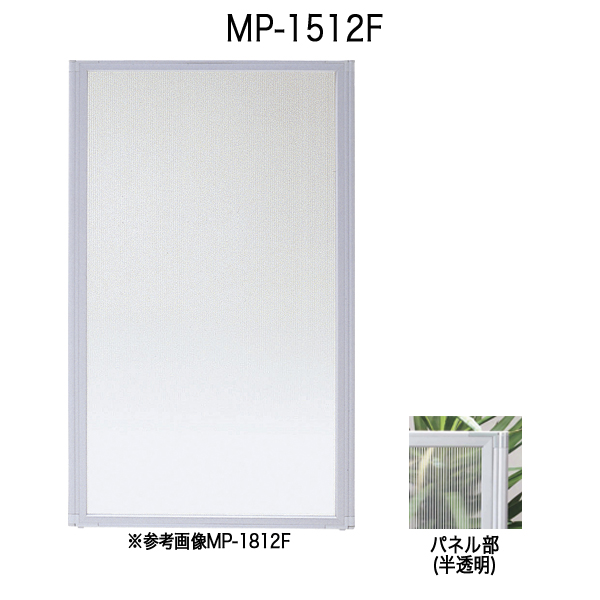 パネルF〔全面半透明〕 MP-1512F【 パーティション ロープ パネル 】【受注生産品】【 メーカー直送/後払い決済不可 】