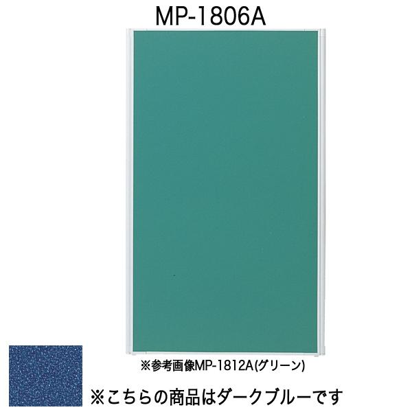 パネルA〔全面布〕〔ダークブルー〕 MP-1806A〔ダークブルー〕【 パーティション ロープ パネル 】【受注生産品】【 メーカー直送/後払い決済不可 】