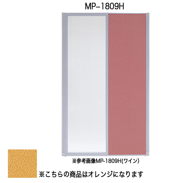 パネルH〔縦半透明〕〔オレンジ〕 MP-1809H〔オレンジ〕【 パーティション ロープ パネル 】【受注生産品】【 メーカー直送/後払い決済不可 】