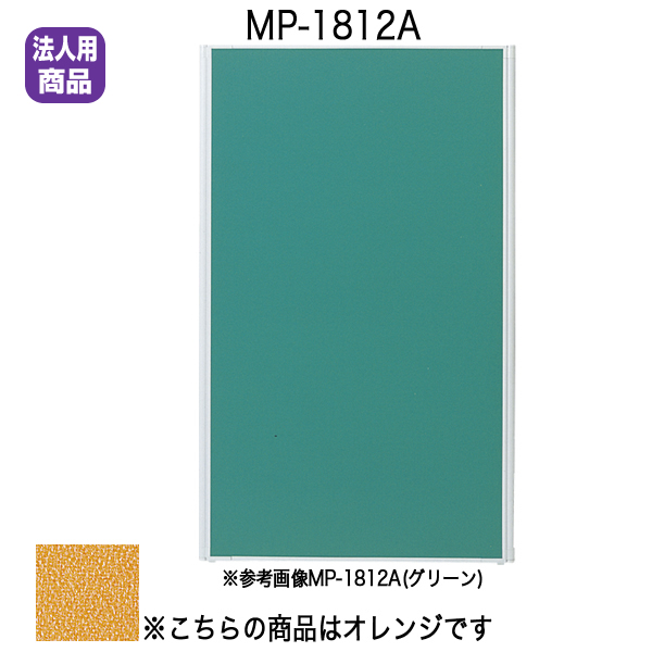 パネルA〔全面布〕〔オレンジ〕 MP-1812A〔オレンジ〕【 パーティション ロープ パネル 】【受注生産品】【 メーカー直送/後払い決済不可 】