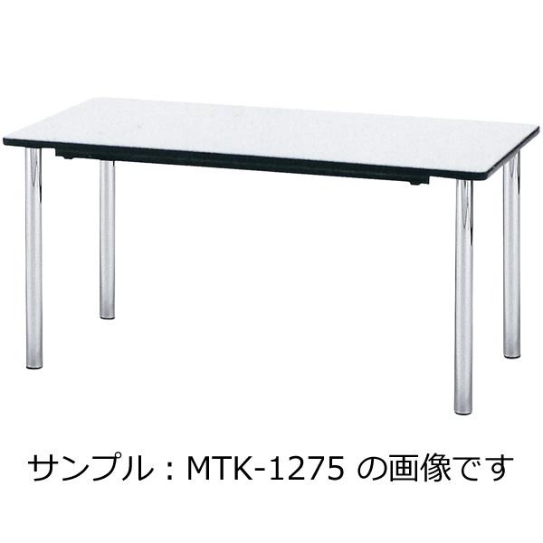 ミーティングテーブル MTK-1275【 ミーティングテーブル テーブル 応接 会議 ロビー 会議用 】【受注生産品】【 メーカー直送/後払い決済不可 】
