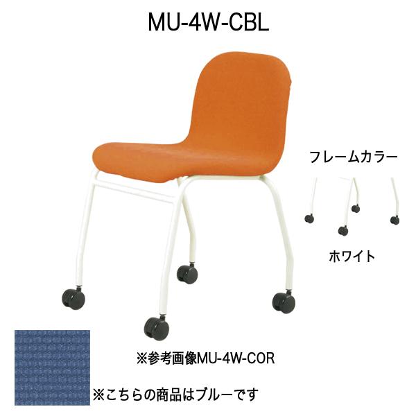 MUミーティングチェア〔ホワイト-ブルー〕 MU-4W-CBL【 応接 ロビー オフィスチェア 会議用チェア 】【 メーカー直送/後払い決済不可 】