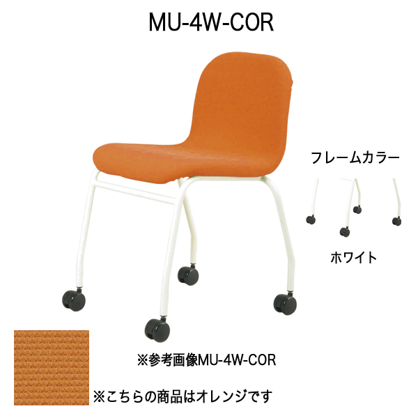 MUミーティングチェア〔ホワイト-オレンジ〕 MU-4W-COR【 応接 ロビー オフィスチェア 会議用チェア 】【 メーカー直送/後払い決済不可 】