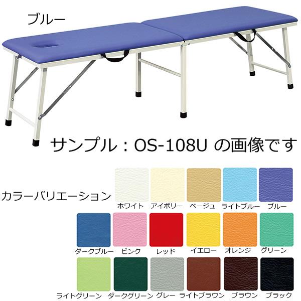 ポータブルベッド〔ブルー〕 OS-108〔BL〕【 ベッド 移動ベッド 折り畳み 】【受注生産品】【メーカー直送品/代引決済不可】