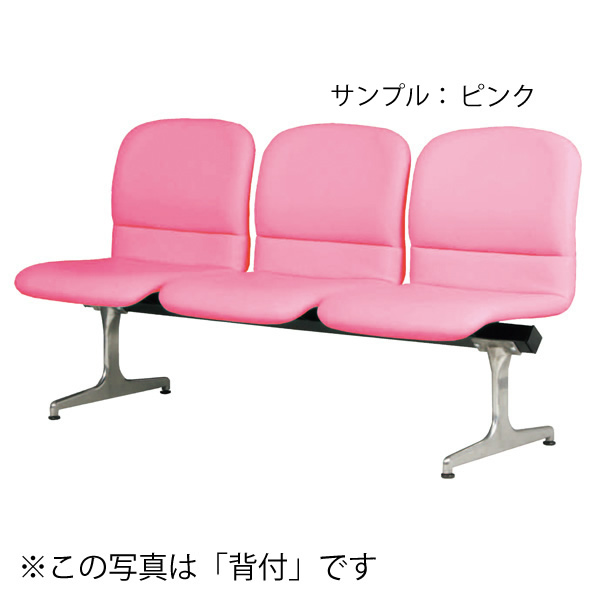 ロビーチェア〔ピンク〕 RD-KN53〔背付3人用〕〔PK〕【 椅子 洋風 オフィスチェア ベンチ 】【受注生産品】【 メーカー直送/後払い決済不可 】