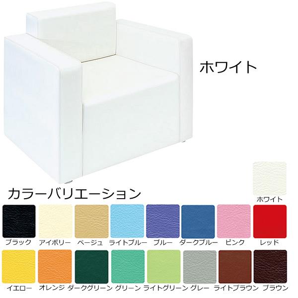 ソファ〔ホワイト〕 REG-01〔WH〕【 椅子 洋風 フロアソファ 】【受注生産品】【 メーカー直送/後払い決済不可 】