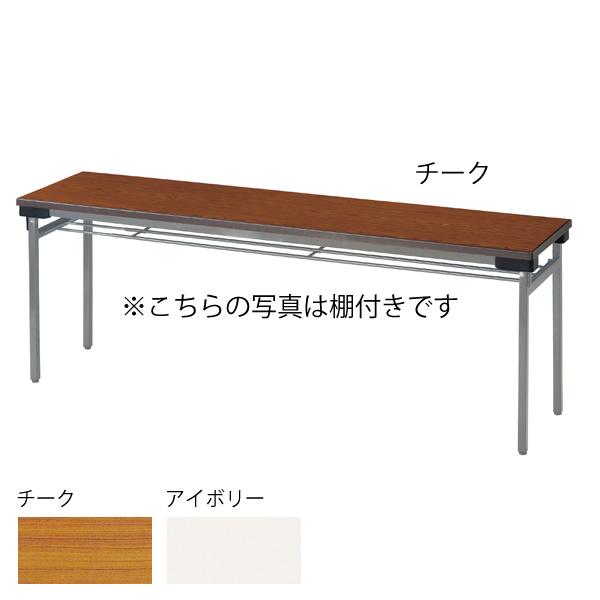 薄型折畳み会議テーブル〔一体成型天板〕〔アイボリー〕 STO-1845〔IV〕【 ミーティングテーブル テーブル 応接 会議 ロビー 会議用 折りたたみ式 】【受注生産品】【 メーカー直送/後払い決済不可 】
