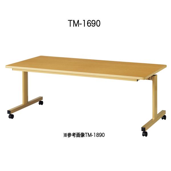 跳ね上げ式テーブル〔ナチュラル〕 TM-1690【 テーブル 食堂用テーブル ローテーブル 】【受注生産品】【 メーカー直送/後払い決済不可 】