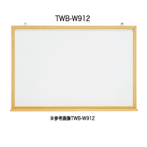 木目柄ホワイトボード〔壁掛タイプ〕 TWB-W912【 メニューボード ホワイトボード 】【受注生産品】【 メーカー直送/後払い決済不可 】
