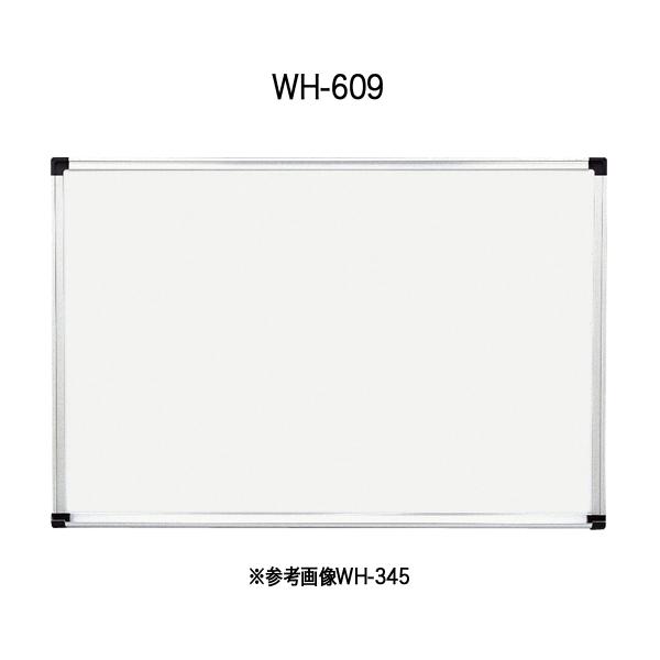 壁掛用ホワイトボード マーカータイプ〔ホーロータイプ〕 WH-609【 メニューボード ホワイトボード 】【受注生産品】【 メーカー直送/後払い決済不可 】