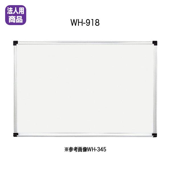 壁掛用ホワイトボード マーカータイプ〔ホーロータイプ〕 WH-918【 メニューボード ホワイトボード 】【受注生産品】【 メーカー直送/後払い決済不可 】