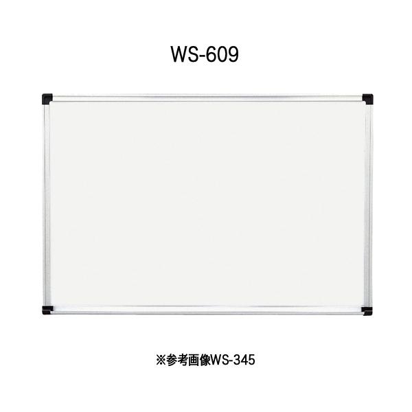 壁掛用ホワイトボード マーカータイプ〔スチールタイプ〕 WS-609【 メニューボード ホワイトボード 】【受注生産品】【 メーカー直送/後払い決済不可 】