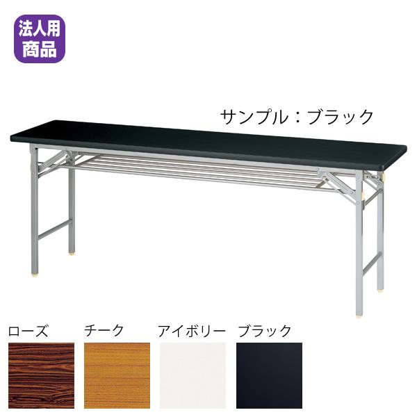 折畳み会議テーブル〔ブラック〕 YKT-1245〔BK〕【 ミーティングテーブル テーブル 応接 会議 ロビー 折りたたみ式 】【受注生産品】【 メーカー直送/後払い決済不可 】